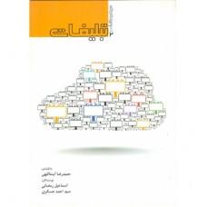 سواد رسانه ای تبلیغات