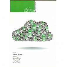 سواد رسانه ای موبایل