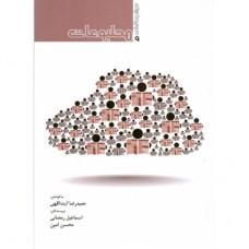 سواد رسانه ای مطبوعات