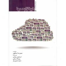 سواد رسانه ای خبرگزاری ها