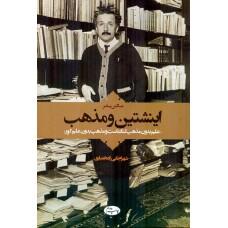اینشتین و مذهب: علم بدون مذهب لنگ است و مذهب بدون علم کور