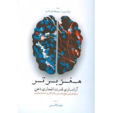 مغز برتر