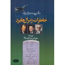 مأموريت در تهران