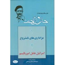دو رساله و دو نامه از جلال آل احمد