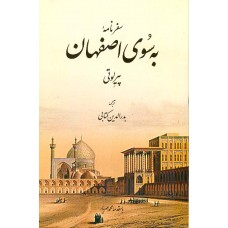 سفرنامه به سوی اصفهان