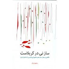 ساز نی در کربلا...نگاهی به هزار شعر عاشورایی فارسی از شاعران ایران