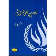 نظام بين المللى حقوق بشر