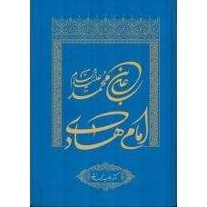 علی بن محمد علیه السلام امام هادی