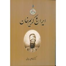 ایران و کریم خان