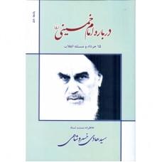 درباره امام خمینی(ره) 15خرداد و مسئله انقلاب