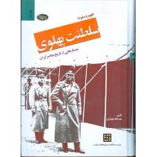 ظهور و سقوط سلطنت پهلوی( جلد  دوم ) گالینگور