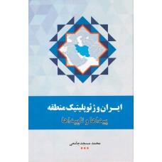 ایران و ژئوپلیتیک منطقه