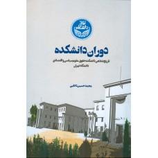 دوران دانشکده : تاریخ شفاهی دانشکده حقوق،علوم سیاسی و اقتصادی دانشگاه تهران