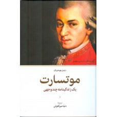 موتسارت یک زندگینامه چندوجهی(دتمارت هوختینگ)
