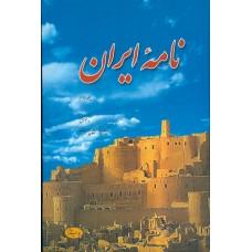 نامه ايران جلد دوم