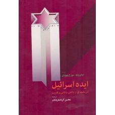 ایده اسرائیل:تاریخچه ای از دانش دانایی و قدرت
