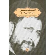اندیشه و عمل سید موسی صدر