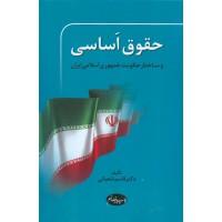 حقوق اساسی و ساختار حکومت جمهوری اسلامی ایران