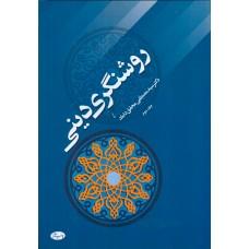 روشنگری دینی (جلد دوم)