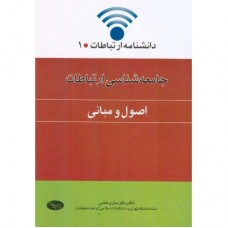 جامعه شناسی ارتباطات (اصول و مبانی)