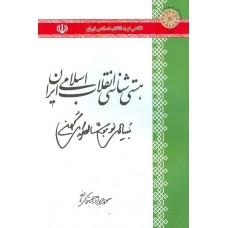 هستی شناسی انقلاب اسلامی ایران