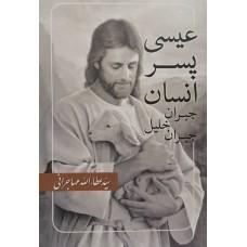 عیسی پسر انسان