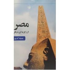 مصر از زایویه ای دیگر