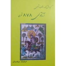 گزارش یک انقلاب شیعی: آناتولی 878 قمری