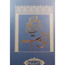 محمدبن علی علیه السلام امام باقر