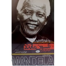 پندارها و گفتارها نلسون ماندلا (خودگویی های من)