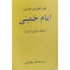 نقد ( تحریف مدرن ) امام خمینی ( جنگ عراق و ایران)