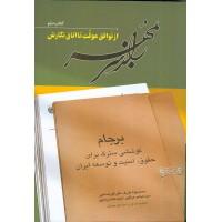 راز سر به مهر ( کتاب دوم : از توافق موقت تا اتاق نگارش )چاپ دوم