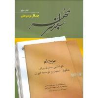 راز سر به مهر ( کتاب سوم : جدال بر سر متن )چاپ دوم