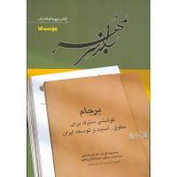 راز سر به مهر (کتاب پنج به اضافه یک : پیوست ها )چاپ دوم