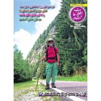 نسخه الکترونیک مجله اطلاعات هفتگی شماره 3944