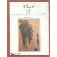 تک نسخه الکترونیک مجله ادبستان 137101