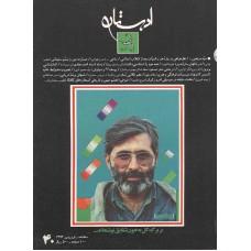 تک نسخه الکترونیک مجله ادبستان 137201