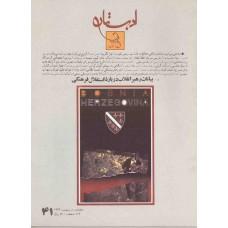 تک نسخه الکترونیک مجله ادبستان 137202