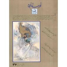 تک نسخه الکترونیک مجله ادبستان 137203