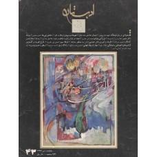 تک نسخه الکترونیک مجله ادبستان 137204