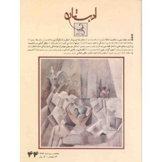تک نسخه الکترونیک مجله ادبستان 137205