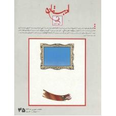 تک نسخه الکترونیک مجله ادبستان 137206