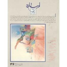 تک نسخه الکترونیک مجله ادبستان 137207