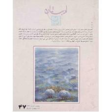 تک نسخه الکترونیک مجله ادبستان 137208