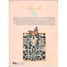 تک نسخه الکترونیک مجله ادبستان 137209