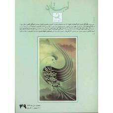 تک نسخه الکترونیک مجله ادبستان 137210
