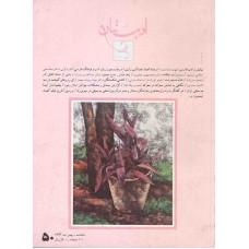 تک نسخه الکترونیک مجله ادبستان 137211