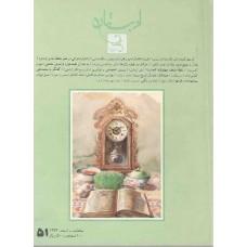 تک نسخه الکترونیک مجله ادبستان 137212