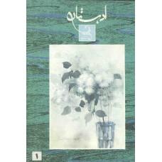 تک نسخه الکترونیک مجله ادبستان 136810