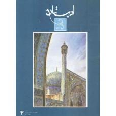 تک نسخه الکترونیک مجله ادبستان 136811